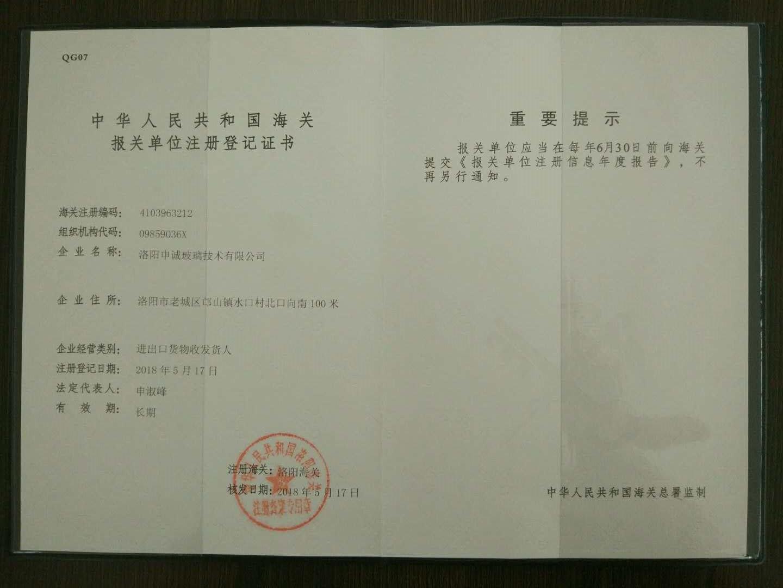 中华人民共和海关报关单位注册登记证书(内页)