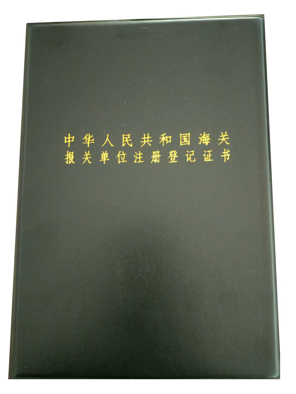 中华人民共和海关报关单位注册登记证书