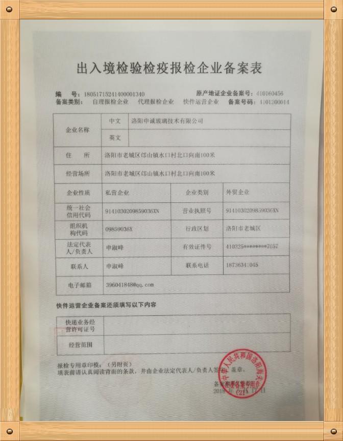 出入境检验检疫报检企业备案登记表