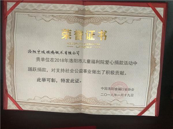 公益事业荣誉证书